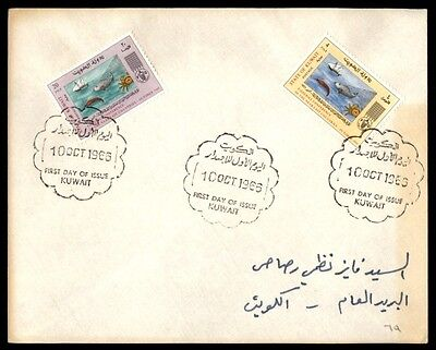 Kuwait Fisheries Conference Near East Countries 1966 first Day Cover