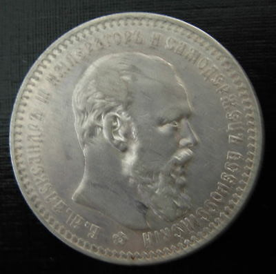 Russia 1892 AG Silver 1 Rouble Alexander III XF - AU