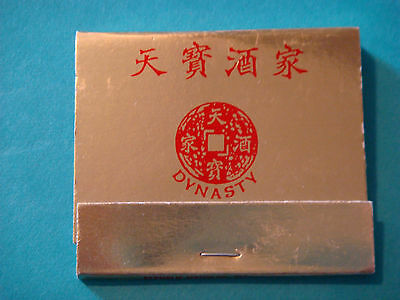 Matches Matchbook ~ DYNASTY Restaurant ~ Wheaton, MARYLAND    Chinese from 1980s