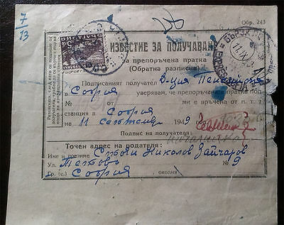 Bulgaria 1951, Express Mail, Bicycle Mail, Return Receipt, Advice