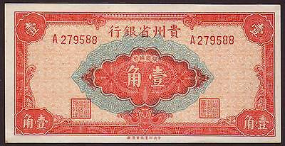 China  Provincial Bank of KWEICHOW  10 Cents 1949  AUNC