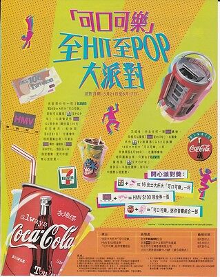 Coca Cola ad in a 1997 Chinese magazine