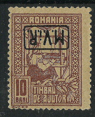 1 STAMPS WITH 1 ERROR (OVERP.INVERTED) MViR Occ. GERMANY/ OLD ROMANIA 1917 - MNG