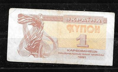 UKRAINE #81a 1991 VG CIRC ONE KARBOVANETS BANKNOTE NOTE PAPER MONEY CURRENCY