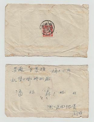 China Old Cover Worker Local 1956 !!