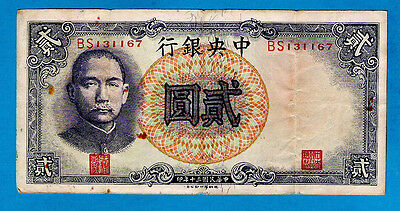 China P231 2 Yuan Central Bank of China Sign # 7 Red Serial 1941 aXF+ EX SCARC
