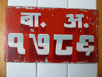 Vintage Russia?? License Plate .....550G