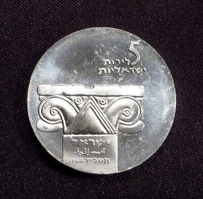 """ISRAEL 5 LIROT """"16th ANNIVERSARY of INDEPENDENCE 1964"""" .900 Silver"""