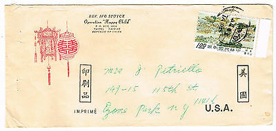 Taiwan / China Postal History Stamp On Cover / Envelope Taipei Postmark 1960S