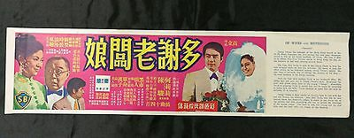 "1960's 何莉莉 陳駿 SHAW BROS movie flyer Lily Ho ""Of Wives and Mistresses"""