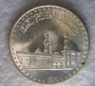 EGYPT 1 POUND 1970 BU SILVER COIN (Stock# 0111)