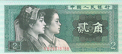 1980 2 Er Jiao China Chinese Currency Gem Unc Banknote Note Money Bank Bill Cash