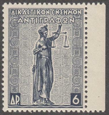 Greece Judicial Revenue Barefoot #70 MNH 6D 1937 cv $6