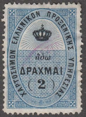 Greece Consular Revenue Barefoot #20a used 2d Salaried type B duw cv $12