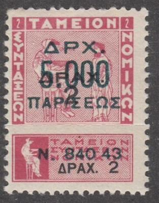 Greece Lawyer Pensions Nomikon Revenue 5000/2D w tab type of 1943 Bft unlisted