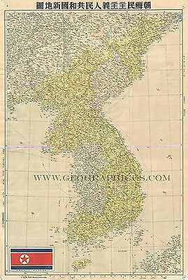 1951 CHINESE MAP of KOREA COREA with NORTH KOREAN FLAG