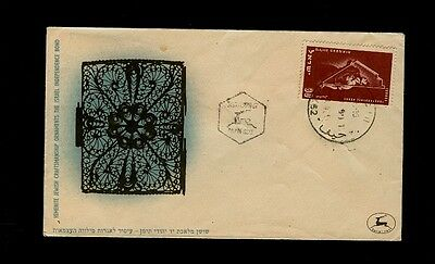APRIL 30 1951 First Day Cover, Israel Scott# 45.  No tab - Possibly Unofficial