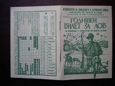 Bulgaria 1952, Annual Hunting Ticket/ Licence, Revenue Stamps, Nice!!!