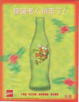 Coca Cola ad from a 1996 Chinese magazine (Santa Clauss in a bottle of Coke)