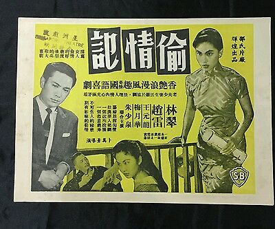 Old Hong Kong Chinese Shaw Brothers movie flyer  THE STOLEN LOVE ,  Lin Tsui 林翠