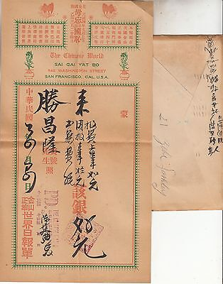 1917 San Francisco CA China Cover + Letter.