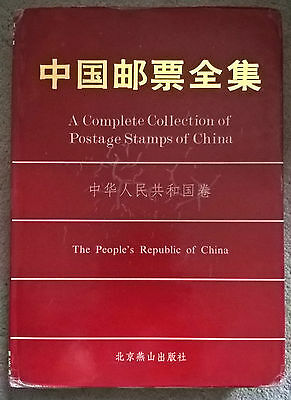 Hardbound Book - A Complete Collection of Postage Stamps of China - in Chinese