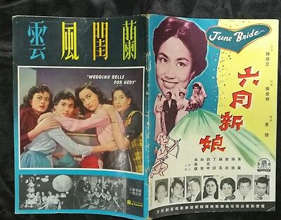 50's 蘭閏風雲 葉楓 林翠 Hong Kong Chinese movie  synopsis booklet Lin Tsui Yeh Feng