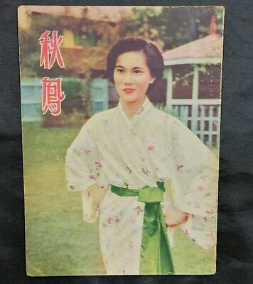 50's 秋鳳  林翠 Hong Kong Chinese movie  synopsis booklet Lin Tsui