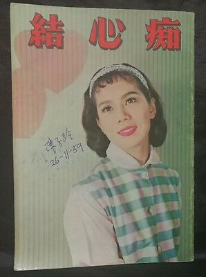 50's 痴心結 林鳳 Hong Kong Chinese movie  synopsis booklet Lam Fung