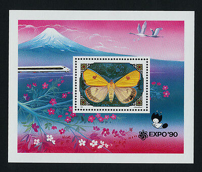 Mongolia 1963 MNH Butterfly, Bullet Train, Expo 90