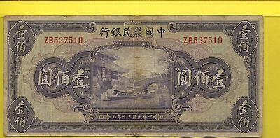 * China Farmers Bank 100 Yuan 1941 Banknote