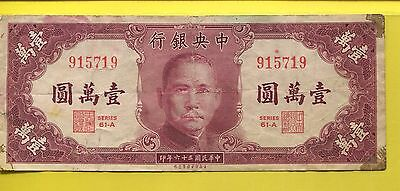 * China Central Bank 10,00 Yuan 1947 Banknote