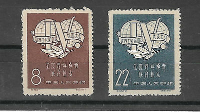 "P R China 1957 MNH set ""Trade Congress"""