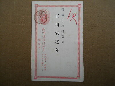 Old Postcard sent from Japan, with printed 1 Sen Stamp