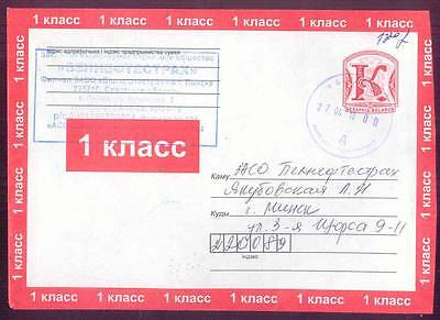"Belarus First Class Delivery Rate ""K"" Intermal Cover 2016 Pinsk to Minsk Rare!"