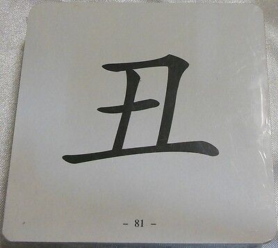 Chinese Character Flash Cards Pack #1 Learning Cards