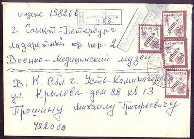 Kazakhstan Registered Cover Abroad to Russia 1995 Inflation Surcharge Overprint