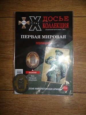 Russia Army  military booklet signs and medals of the police + badge  NEW  COPY