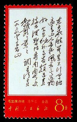 CHINA 1968 SG2379 Mounted Mint VERY RARE NB1609