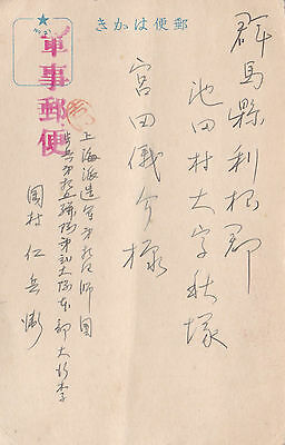 Japan Japanese 2 Sino-Japanese War / Ww2 Military Soldiers Mail Postcard