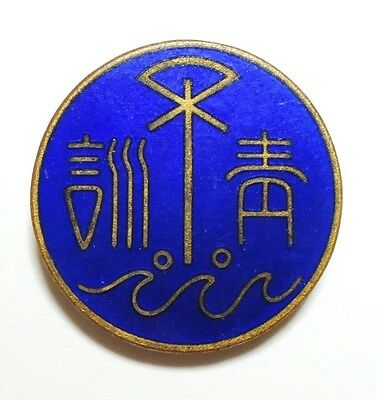 Rare! Japanese Youth Military Academy Instructor Badge Medal Pins Seinen kunren