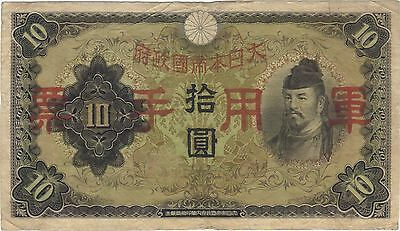 1938 10 Yen Japan China Military Currency Banknote Note Money Bank Bill Cash Ww2
