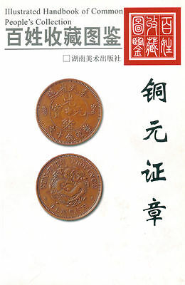 F7371, China Collection Gallary: Handbook of Bronze Coins and Amulates (2007)