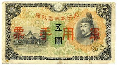 Rare Early Japan China Military Invasion 5 Yen Note Specimen ?