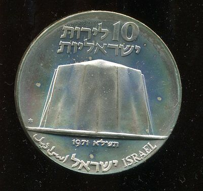 ** Israel 1971 ( 22 Th Annivesary Of Independence ) 10 Lirot Silver **