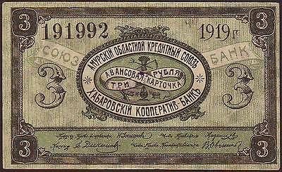 Russia  Far East  Amur Region  HABAROVSK  3 Rubles 1919  Cooperative Bank   AUNC
