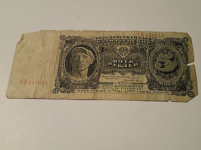 Russia - 5 Rubles Bill, Banknote, Currency, Paper Money 1925