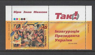 Ukraine 2005 Independence  Mint unhinged stamp pair top.