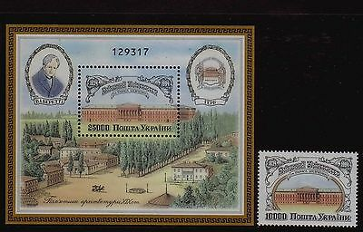 Ukraine 1994 Taras Shevchenko University MNH stamp + mini sheet