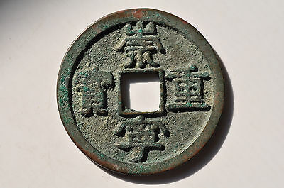 mw8884 China, Large Cash Northern Song Dynasty, Emperor Hui Zong 1101-1125 AD